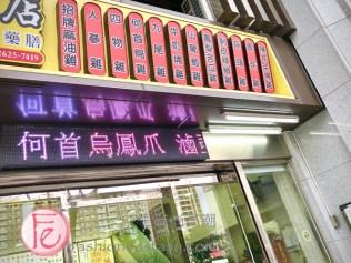 台G店淡水食記 &YT影片- 超多GG超多中藥 - 讓咱一起增加免疫力對抗武漢病毒Tai G Net Restaurant Tamsui Review - Chicken Soup with Chinese HerbalMedicine, Let's Boost Our Immune System to Fight COVID-19