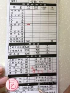 台G店菜單 / Tai G Net Restaurant Menu