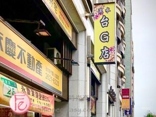 台G店淡水 / Tai G Net Restaurant Tamsui