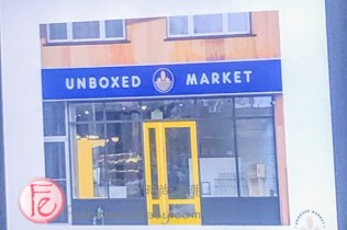 Unboxed Market: Toronto's first zero-waste grocery store / 多倫多第一家零廢棄超商Unboxed Market