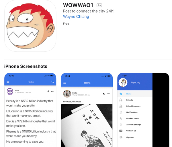 wowwao1 令人驚艷叫哇哇的最新好用社交媒體app- wowwao1 - the latest and easy to use social media app review
