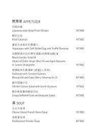 時尚高潮食記 - 寒舍艾美酒店大廳餐廳酒吧北緯25度 - Review - Le Meridien Hotel Taipei Latitude 25
