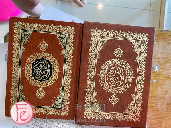 古蘭經 / The Quran