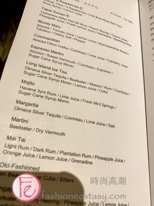 台北喜來登大廳酒吧酒單飲料/ Drinks Menu at Sheraton Grand Taipei's The Lobby