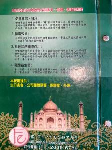 "瑪莎菈三芝印度餐廳標榜天然、少油、少鹽的「北印料理」 Masala-Zone Restaurant's natursl, low fat & low-sodium ""North Indian cuisine"""