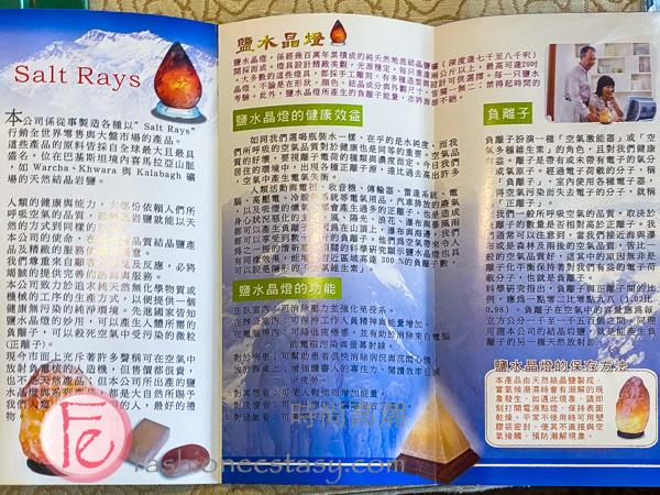 """喜馬拉雅鹽木晶燈說明 Masala-Zone Restaurant Himalayan salt lamp """"Salt Rays"""" benefits"""