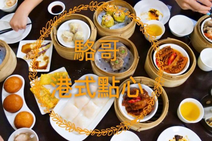 澎湖▪美食推薦🔶駱哥港式點心 道地港味  香港人在澎湖 近澎澄飯店