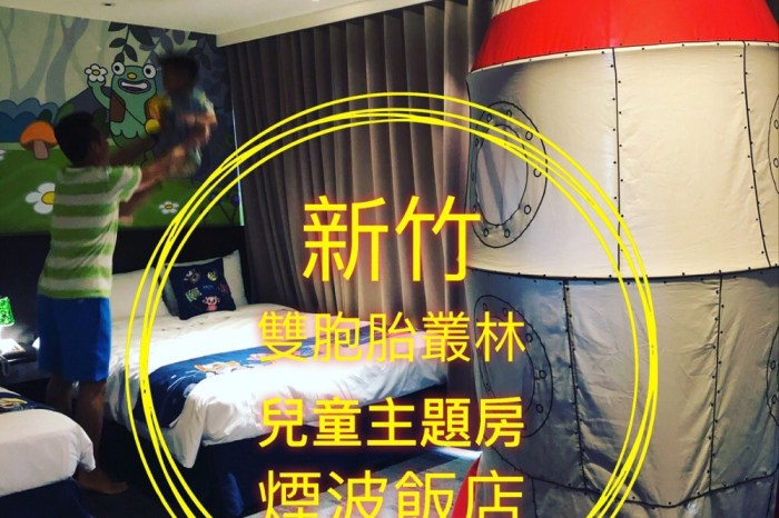 新竹▪飯店開箱🔶煙波飯店 主題房型 雙胞胎叢林 星際太空房  星球出任務