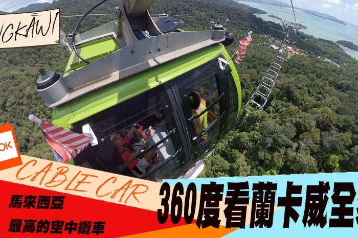 蘭卡威親子遊◾天空纜車度看全島 cable car  3D藝術好好拍