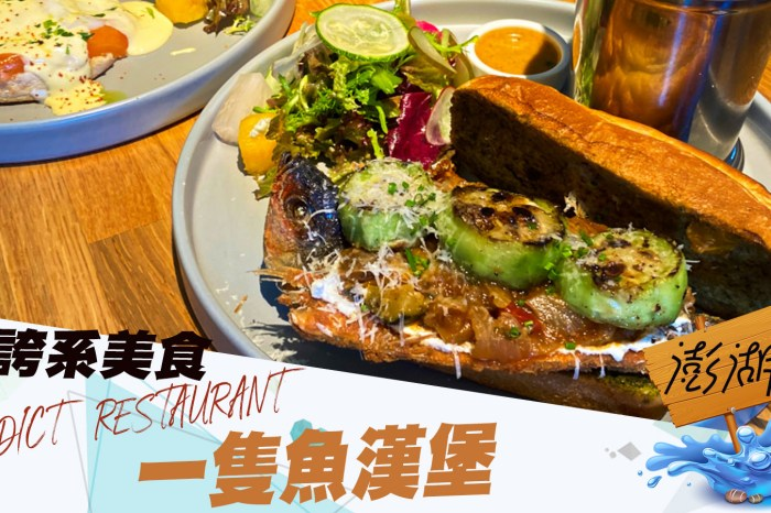 澎湖▪浮誇系美食  🔶 ADDICT  brunch 整隻魚都放入漢堡內 一口無法咬下的漢堡
