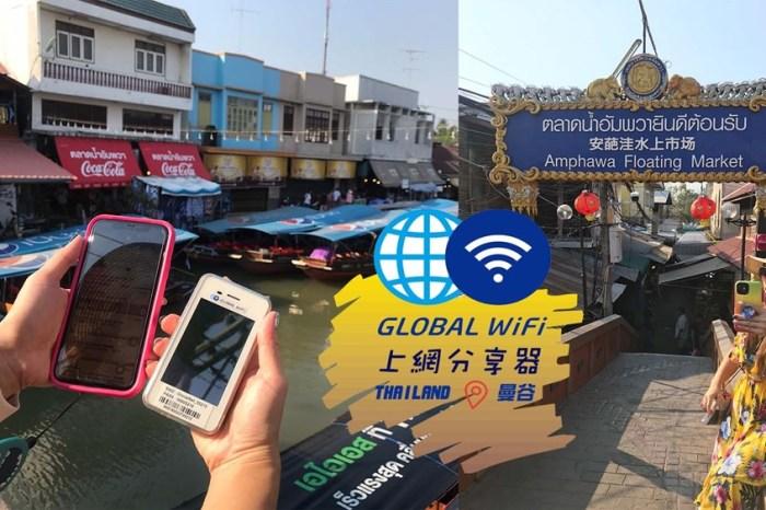 海外上網必帶  🔸 GLOBAL WiFi 分享器79折/免運優惠,泰國曼谷網路吃到飽