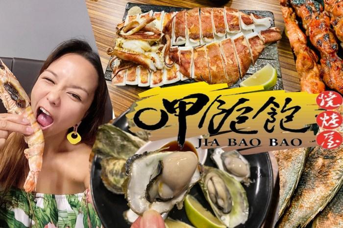 澎湖推薦BBQ 呷飽飽燒烤屋 專人動手烤給你吃 比手臂長的砲管 比臉長的明蝦