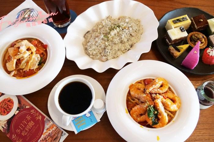 澎湖下午茶 福朋喜來登 藍洞餐廳 夢幻午茶吃到飽 主餐七選一