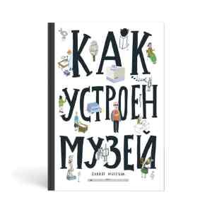 Book cover Как устроен музей