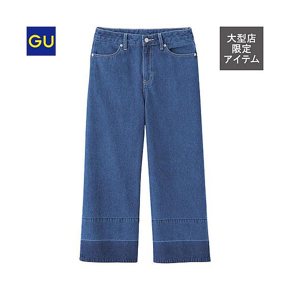 ヘム切り替えジーンズ