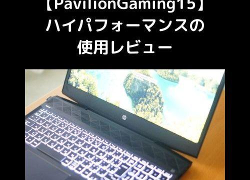 HP【PavilionGaming15-cx0000】ハイパフォーマンスの使用レビュー