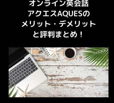 オンライン英会話アクエスAQUESのメリット・デメリットと評判まとめ!