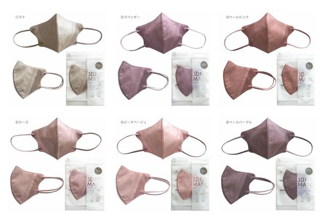 【全12色】 くすみカラー 「不織布3D立体マスク」 6月10日より販売開始 【7枚入り¥385(税込)】