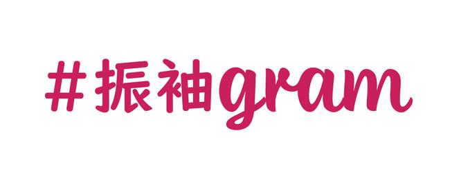 札幌市白石区東札幌駅にある振袖レンタル&購入の『#振袖gram』がコスメ等プレゼントキャンペーンを行います<成人式専門店>