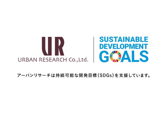 株式会社アーバンリサーチが「2020年度SDGs年次活動報告書」を公開しました。