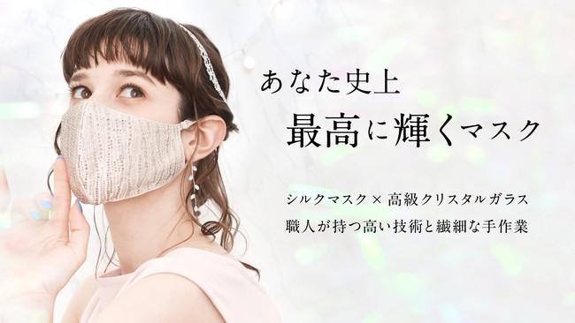 肌に優しい[CELEBMASK®セレブマスク]から、特別な日に着けて頂きたい高級クチュールラインのシルクマスクが登場