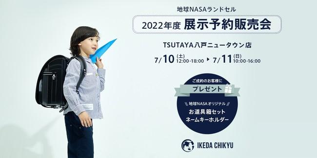 【青森】TSUTAYA 八戸ニュータウン店にて、7/10(土)・7/11(日)の2日間限定で「地球NASAランドセル展示予約販売会」を開催いたします。