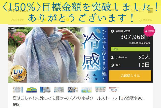 〈150%〉公開翌日で早くも目標金額達成!夏はおしゃれに涼しさを纏う『ひんやり冷感クールストール』がクラウドファンディングサイト「Makuake」にて好評販売中!