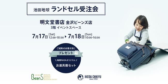 明文堂書店 金沢ビーンズ店 3階イベントスペースにて、7/17(土)・7/18(日)の2日間限定で地球NASAランドセルの受注会を開催いたします。