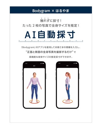 スマホ写真2枚でAIが全身最大24ヶ所を採寸する「非接触採寸」を実現 はるやま商事が推定採寸アプリ「Bodygram」を導入開始 ~全国各地の10店舗にてお客様・スタッフ双方にとって快適な接客を提供~