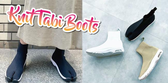この秋履きたい!100年企業の老舗地下足袋メーカー丸五、ニットタイプのハイカットTABIブーツを発売!