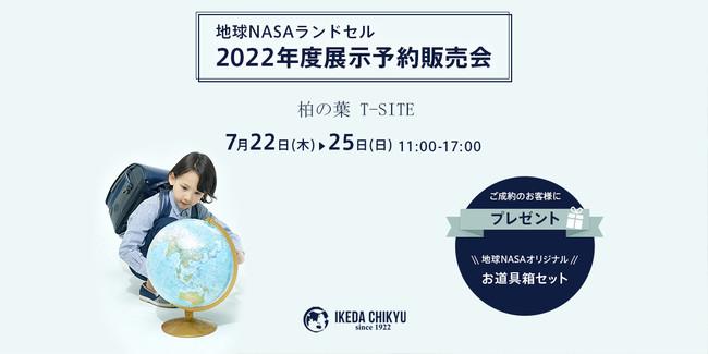 柏の葉 T-SITEにて、7/22(木)~7/25(日)の4日間限定で「地球NASAランドセル 2022年度展示予約販売会」を開催いたします。