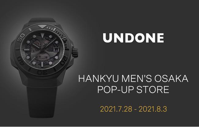【阪急メンズ大阪】カスタムウォッチブランド「UNDONE」が、大阪で初のオリジナルポップアップストアを展開!