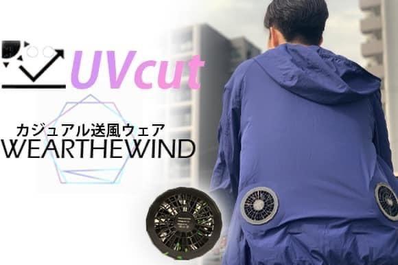 機能的でオシャレな超軽量・UVカット素材の送風ウェア 【WEARTHEWIND】販売開始!