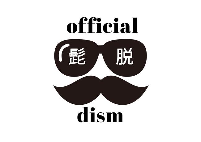 群馬県太田市に最新脱毛機を完備したメンズ脱毛専門店『Official髭脱dism』が8月3日オープン<男性専門脱毛サロン>
