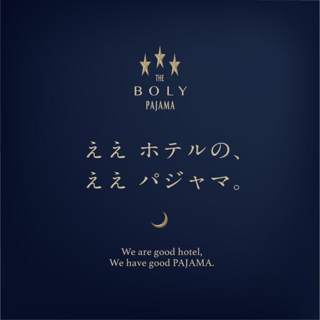 【ええホテルの、ええパジャマ。】ホテル THE BOLY OSAKAが「ボリーのPAJAMA」ブランドサイトを8月3日公開