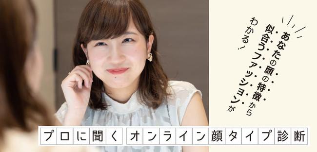 三越伊勢丹の新サービス。顔の特徴から似合うファッションが分かる!「オンライン顔タイプ診断」がスタート。