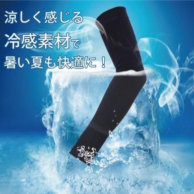 Qoo10 Fashion Trend Report #12  接触冷感にストレッチ素材、吸汗速乾! 夏の紫外線や室内の冷房対策にも活躍するアームカバー