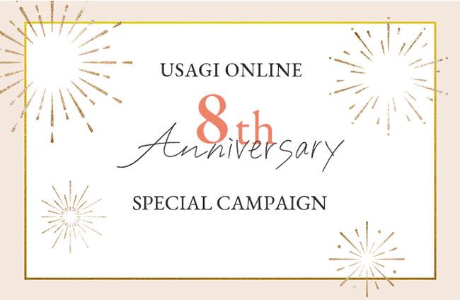 ECモール「USAGI ONLINE」誕生8周年記念8月23日(月)よりスペシャルコンテンツが続々スタート!