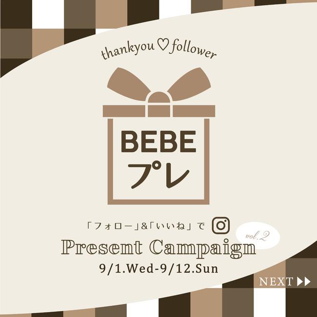 子供服ブランドBeBe 公式Instagramイベント『BEBEプレ』開催!