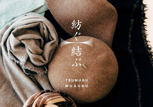 【AKOMEYA TOKYO】秋の装いに「紡ぐ、結ぶ」フェア開催