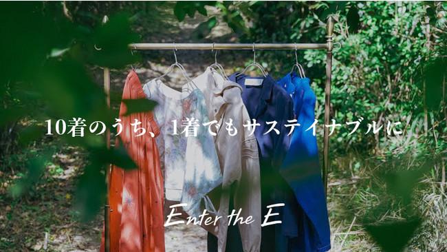 Enter the E ショールームストア渋谷スクランブルスクエアにオープン