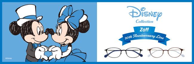 ディズニーコレクションからスペシャルなZoff20周年記念モデルが登場!