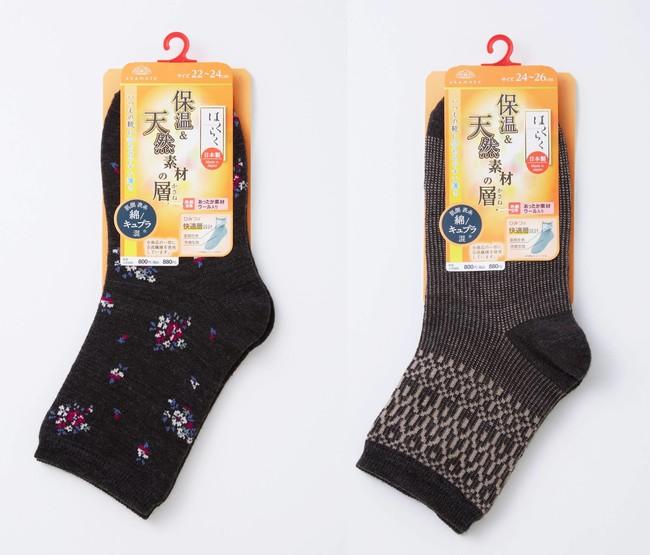 いつもの靴が履きやすい、2枚分のあたたかさ『はくらく 保温&天然素材の層(かさね)』新発売