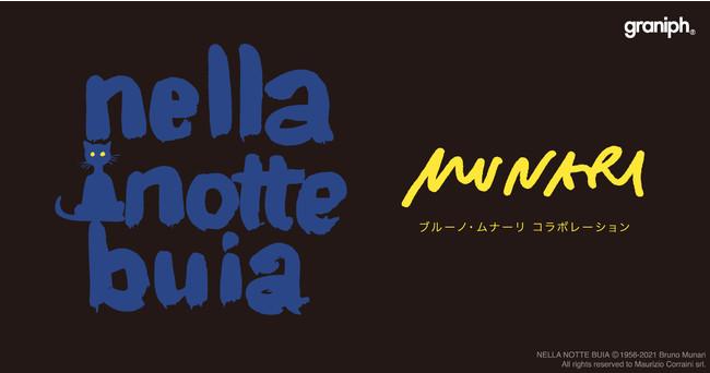 イタリアの芸術家、絵本作家、デザイナー「ブルーノ・ムナーリ」とグラニフがコラボレーション