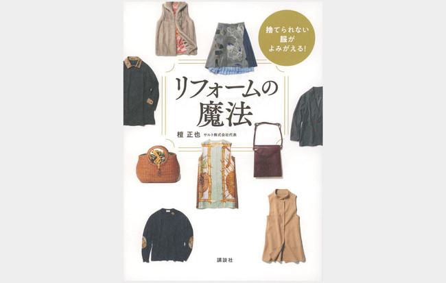「洋服を受け継ぐ」ことを提案するサルトが、洋服お直し論と実例をまとめた書籍『リフォームの魔法』を講談社から発売 - 【洋服お直しサルト】