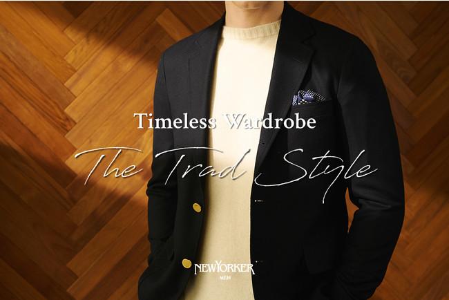 """ニューヨーカー メンズ「Timeless Wardrobe""""Trad Style""""」を紹介する特集コンテンツを公開。"""