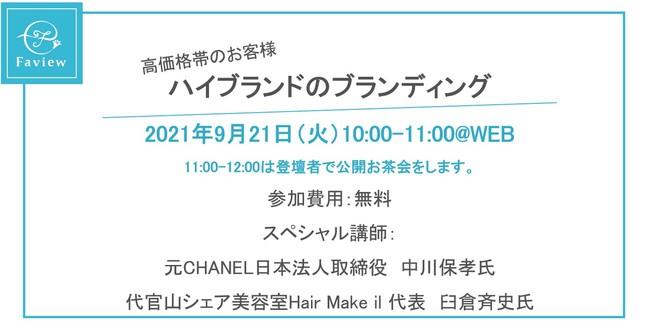 シャネルのブランディングを美容師向けトークセッション。9/21に開催。