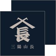 紳士靴「三陽山長」 ブランド創業20年の集大成「プレステージライン」第二弾、「謹製 匠一郎」「謹製 勘三郎」「謹製 定九郎」の3型を9月23日(木)一斉発売