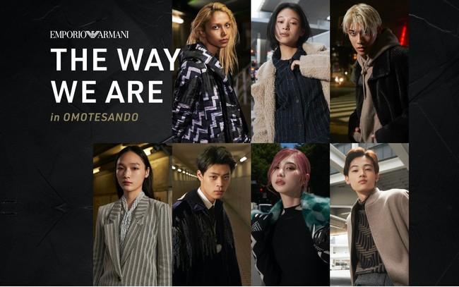 【エンポリオ アルマーニ】デジタルキャンペーン「THE WAY WE ARE」特設サイトがオープンしました。