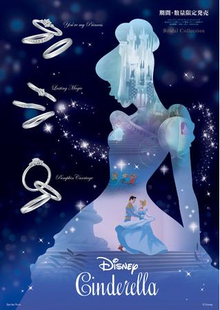 『ディズニーシンデレラ』ブライダルリングコレクション2022 ★10月1日(金)~期間・数量限定発売!